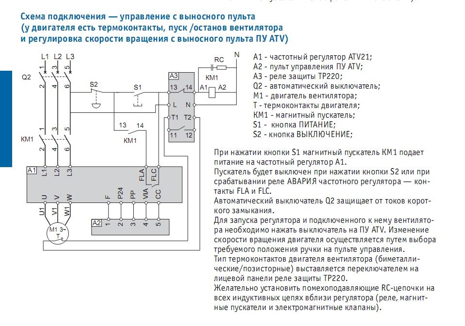 Схема подключения — управление