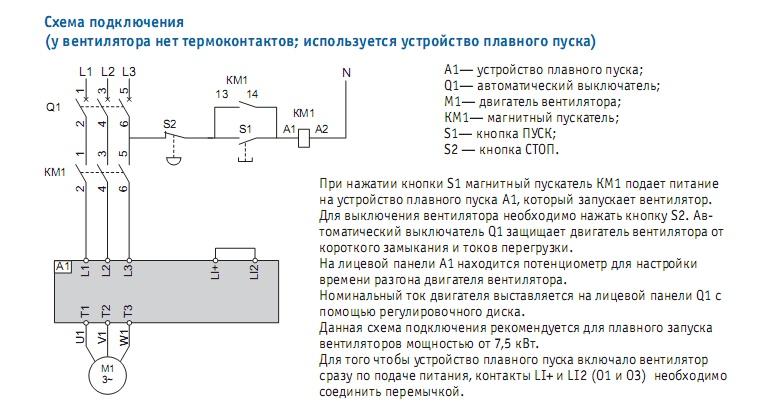 Унвент.ру - Схема подключения